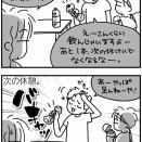 俺流!男の美学【テニ厨/Game.193】