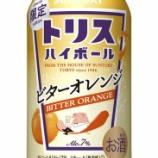 『【期間限定】今年も登場「トリスハイボール缶〈ビターオレンジ〉」』の画像