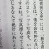 【紅一点】手越「箱根の写真は男3人と柏木の計4人で旅行に行ったときに撮った」