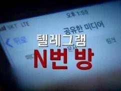 【悲報】韓国人が起こした「N番部屋事件」でなぜか日本人の男が一斉に叩かれ始める