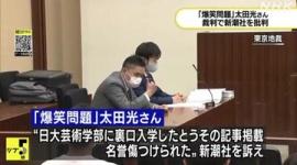 【スッキリ】加藤浩次、法廷でボケまくる太田光を擁護して賛否の声