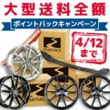 『【スタッフ日誌】大型送料全額ポイントバックキャンペーンスタート!』の画像