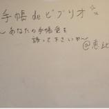 『【イベント】「手帳deビブリオ@恵比寿ヨコニワ」を開催しました!』の画像