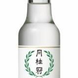 『【新商品】ノンアルコール日本酒テイスト飲料~月桂冠「スペシャルフリー」』の画像