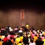 『戸田市文化会館の緞帳の裏側には・・・』の画像