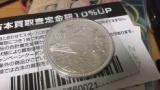 ワイの一万円玉見て(※画像あり)