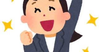 ブラック企業から普通の企業に転職した時が、ギャップに衝撃受けたし何より幸せ!