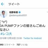 『【乃木坂46】枝野幸男、DA PUMPファンを煽って大炎上w『( ^o^) DA PUMPファンの皆さんごめんなさい』【第60回 輝く!日本レコード大賞】』の画像