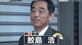 【バカッター】朝日・鮫島浩、周庭氏逮捕に「日本も首相にヤジを飛ばしただけで連行される」