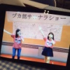 【まゆゆ&まりなってる】ヅカ部サヨナラショー!!まとめ