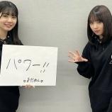 『与田ちゃんとあやめちゃんの2ショット3連発!!! 乃木坂の未来は眩しいぜ!』の画像