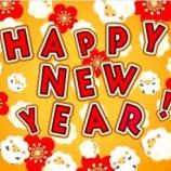 『謹賀新年2015』の画像