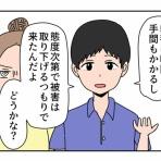 松居ブログ!