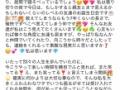 【速報】滝沢カレンさん、意味不明なインスタを更新