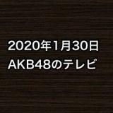 2020年1月30日のAKB48関連のテレビ