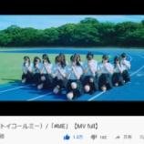 『[ノイミー] ≠ME「≠ME (ノットイコールミー)」MV 視聴回数 90万到達おめ…』の画像