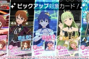 【ミリシタ】亜利沙、律子、響、エレナ、朋花のSSRにマスターランク5が追加!