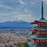 『いつか行きたい日本の名所 新倉山浅間公園』の画像