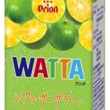 『【新商品】自分好みのWATTAがつくれる。「WATTAシークヮーサーサワー」紙パック』の画像