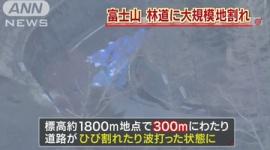 """富士山で相次ぐ異変 """"長さ300メートルの亀裂""""に地元住民も不安"""