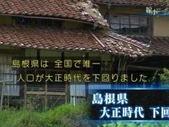 新型コロナ感染者0、島根県の対策がガチすぎるwwwwww