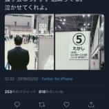 『吉本坂46の握手会が悲惨な状況に・・・』の画像