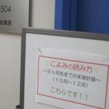 『こよみよみ 9月 レポート』の画像