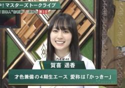 【乃木坂46】番組「4期生エース賀喜遥香」←これ