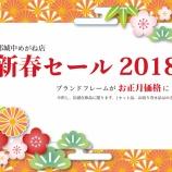 『新春セール2018』の画像