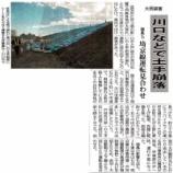 『戸田市内水(浸水)ハザードマップを確認しましょう』の画像