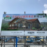 『【リニューアル】さわやか袋井本店が2018年7月1日(日)よりリニュアルオープン!エコパ最寄り店舗の1つが堂々復活へ』の画像