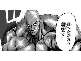 【ワンパンマン】S級11位の超合金クロビカリwww