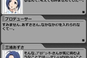 【グリマス】あずさアイドルストーリーLV6