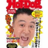 『「Hot-Dog PRESS」が復活!あの名物連載も…』の画像