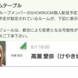 『8/1 けやき坂46 高瀬愛奈 SHOWROOM配信予定!』の画像