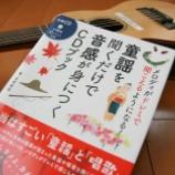 『音感が身に付く本!~童謡を聞くだけで音感が身につくCDブック~』の画像