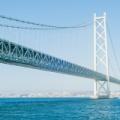 1998年3月21日は、「明石海峡大橋完成記念日」