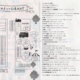 『上戸田ゆめまつり2017(9月24日開催)会場マップ、配布中です!』の画像