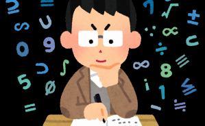 数学の雑学&小ネタで打線組んだ