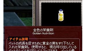 金色の栄養剤、もう1本いっとく?