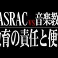 JASRACと音楽教室の裁判について動画をアップしました(作業日報 08/30)