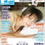 【日向坂46】ENTAME(月刊エンタメ) 2019年8月号