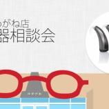 『都城中めがね店 6月補聴器相談会』の画像