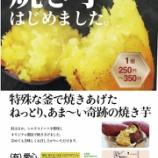 『\明日3/20は湯の華アイランドで出張出店/ 愛心の新事業『焼き芋屋さん』好調なスタート』の画像