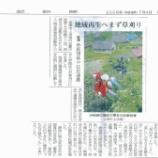 『本日の京都新聞にNPOの活動が掲載されました』の画像