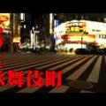 【新宿・歌舞伎町コロナ】ホストクラブの店名、特定できた?どこよ!感染者は六本木にも生息かね。