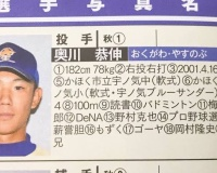 昨年の奥川投手が「好きなプロ野球選手」の項目に「梅野隆太郎」