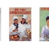 『【地獄の番組】郁恵・井森のお料理バンバン』の画像