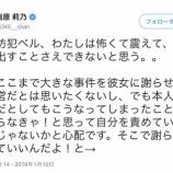 『【HKT48】指原莉乃『ここまで大きな事件を彼女に謝らせる運営だとは思いたくない。ワイドナショー出演します。』』の画像