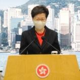 『【香港最新情報】「林鄭月娥、3日から內地3都市訪問」』の画像